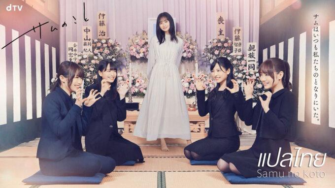 [ซับไทย] Samu no Koto (Japanese TV Drama)